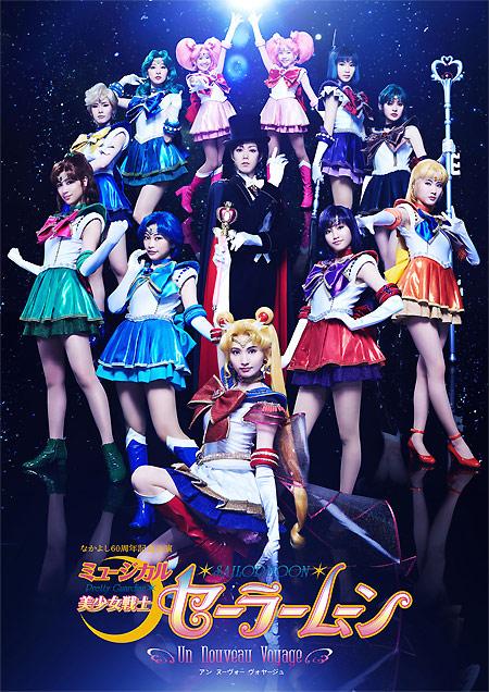 SailorMoon-UnNouveauVoyage