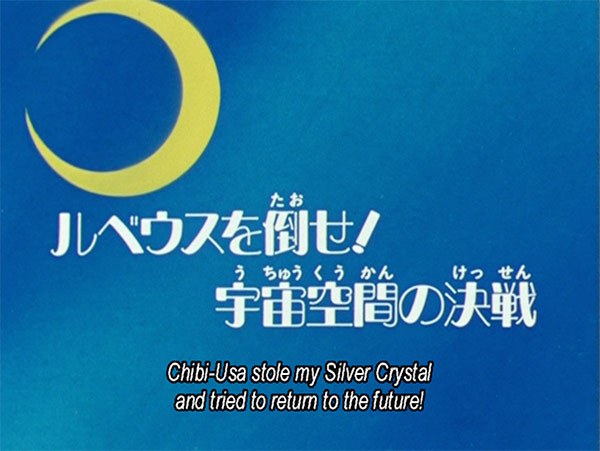 Sailor Moon R DVD Part 2 Subtitle Error