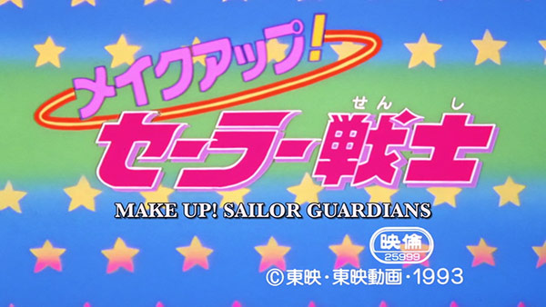 Make Up! Sailor Guardians