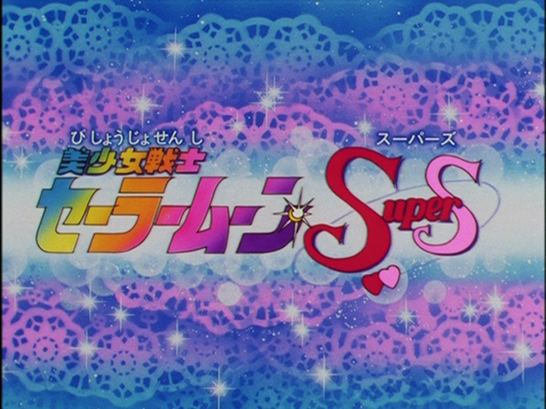 Sailor Moon SuperS title logo
