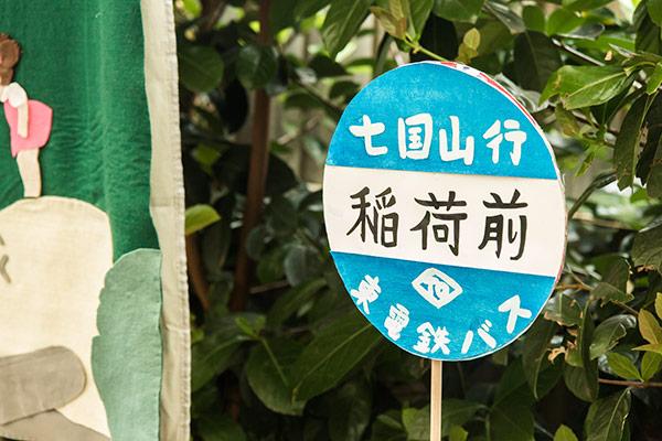 Totoro bus sign